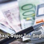 ΦΟΡΟΣ ΤΗΛΕΟΠΤΙΚΩΝ ΔΙΑΦΗΜΙΣΕΩΝ
