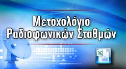 xls-metoxologio-rs