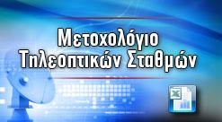 xls-metoxologio-ts