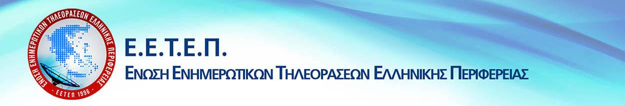 Ένωση Ενημερωτικών Τηλεοράσεων Ελληνικής Περιφέρειας