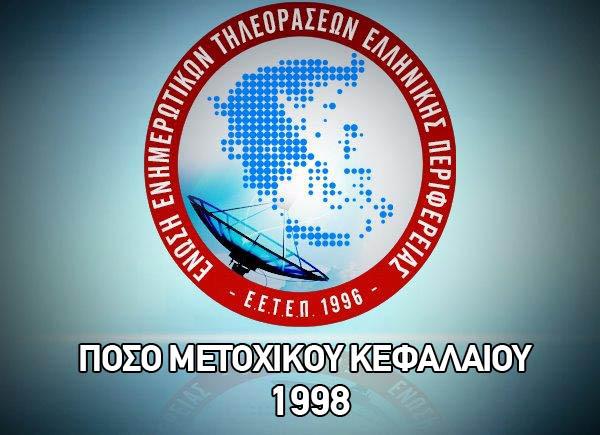POSO KEFALAIOY_new